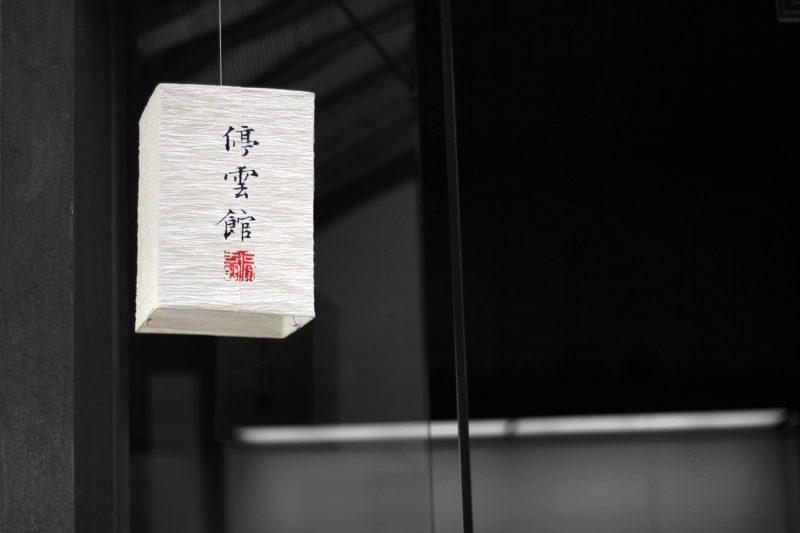 Chinese Medicine Blog Image 2